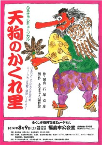 20140730ふるさとキャラバンミュージカル_01