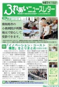 letter_fureai41_01