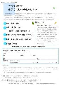 20140803 ヨガ(ママ向け)_01