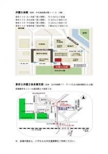 20140920弁護士会相談会座談会チラシ_02