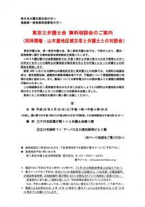 20140920弁護士会相談会座談会チラシ_01