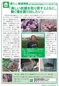 letter_fureai43_03