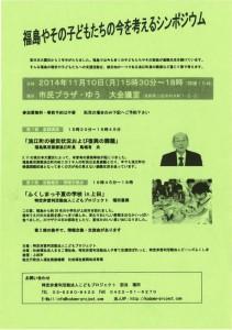 201411月10日馬場町長講演_01