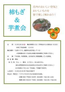 26.10.26柿もぎ&芋煮会チラシ_01