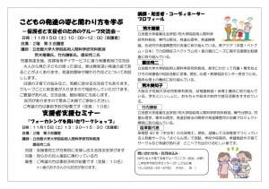 東日本・家族応援プロジェク1 H26年11月Ver3 1_02