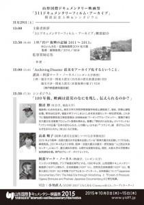 1129震災アーカイブシンポジウム_02