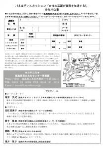 福島パネルディスカッションチラシ_02