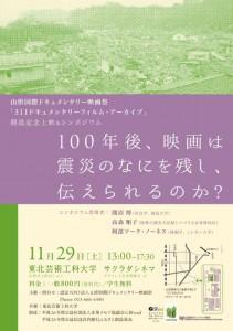 1129震災アーカイブシンポジウム_01