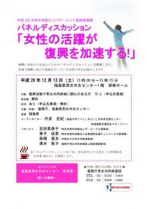 福島パネルディスカッションチラシ_01