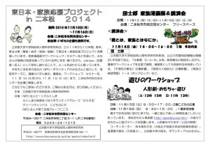 東日本・家族応援プロジェク1 H26年11月Ver3 1_01