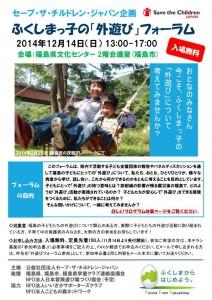141113_チラシ 外遊びフォーラム 7th (2)_01