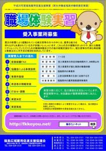 h26syokubataiken_jigyousha_01
