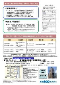 東京仕事センター巡回相談 2015年1月・2月_02