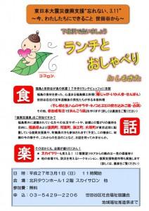 20150206_0301setagaya_01