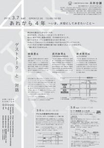27.2.16miraikaigi_02