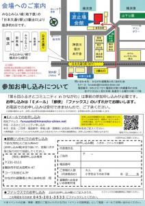ふるさとコミュニティ チラシ-002-thumb-autox1132-10149