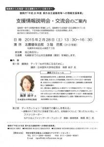 hokkaido03_01annai_01