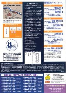 machi_monogatari_12