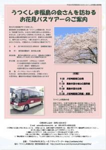 utsukushima_bus