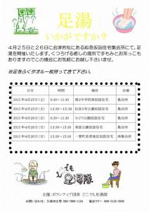 okuma_info20150416