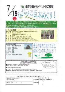 fukkou_yamagata_mogami