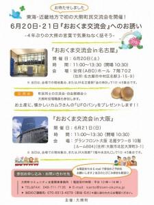 okuma_info20150529