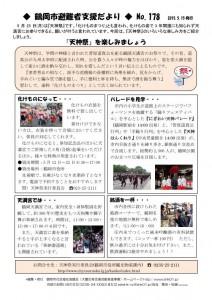 turuoka_hinan178_01
