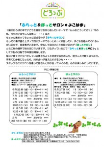 yokohama_drop_201505_01