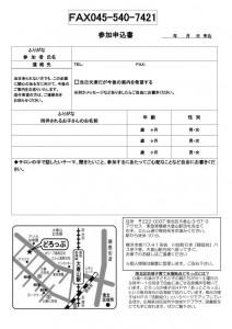 yokohama_drop_201505_02