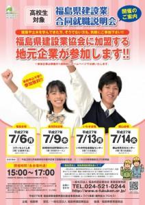 fukushimaken_info20150620
