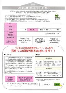 furusato_w_info20150529_02