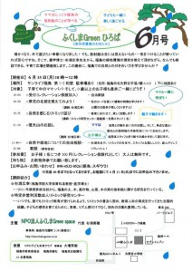 green_space20150601