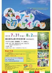 okuma_artsfor20150629