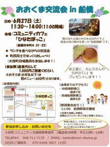 okuma_funabashi_info20150615