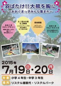 okuma_info20150601