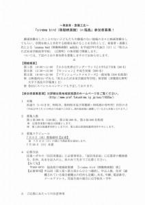okuma_info20150620