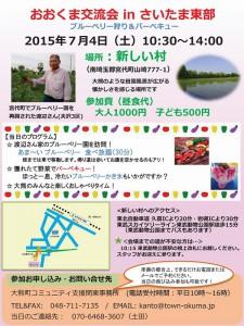 okuma_saitama_info20150618