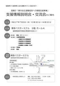 reconstruction_fukuoka_20150604_01