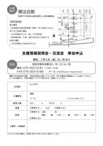reconstruction_kyoto_20150604_02