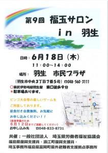 ssn_info20150610