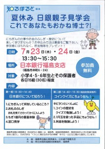 tomioka_info20150616