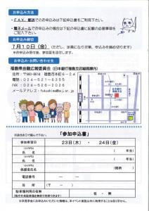 tomioka_info20150616_02