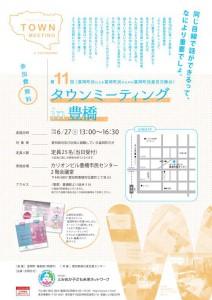 tomioka_info_townmtg617