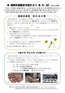 turuoka_hinan182_01
