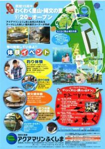 aquamarine_info20150708_01