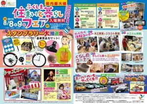 fukushima_info20150727