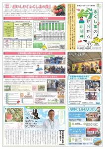 fukushima_now_33