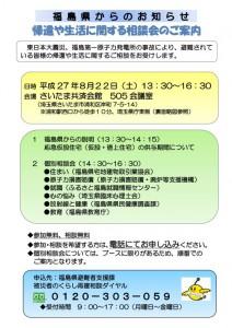 fukushimaken_info20150728