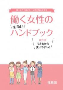 fukushimaken_info20150731