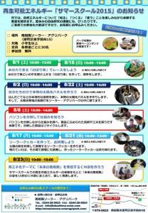 miamisouma_info20150717